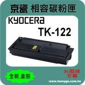 KYOCERA 京瓷 相容碳粉匣 TK-122 適用:FS-1030/FS-1030d