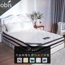 ROYAL尊榮系列-Caesar天絲乳膠蜂巢獨立筒床墊/雙人加大6尺/H&D東稻家居