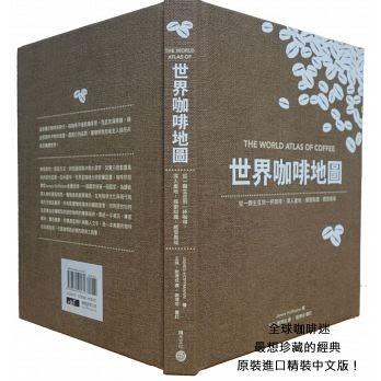 世界咖啡地圖 /積木文化