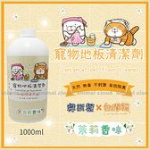 寵物家族-【白爛貓X奧斯蒙】地板清潔液 1000ml