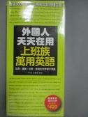 【書寶二手書T8/語言學習_HBR】外國人天天在用上班族萬用英語_白善燁