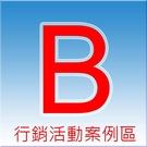 B_行銷樣本區-2