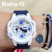 Baby-G 兩地時間 43mm BGA-230SC-7B 防水 女錶 旅行 卡西歐 BGA-230SC-7BDR
