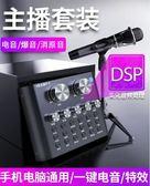 聲卡 V8聲卡唱歌手機專用套裝喊麥通用快手直播設備全套主播麥克風話筒臺式 MKS免運