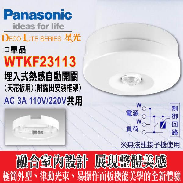 【國際牌】熱感自動開關 WTKF23113 (附露出型安裝框架)【天花板用自動感應器】