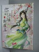 【書寶二手書T3/言情小說_JQG】你的江湖我作主(中)_老郭家的餅餅