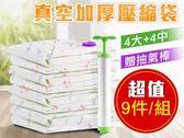 (9件組)超值真空加厚壓縮袋-附抽氣棒