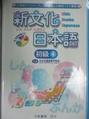 【書寶二手書T2/語言學習_YBF】新文化日本語初級1_文化外國語專門學校