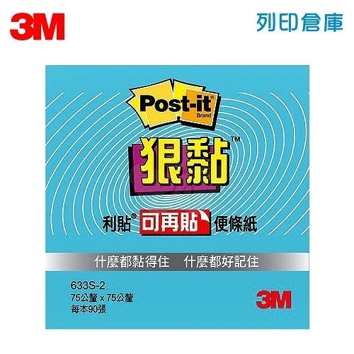 3M 狠粘利貼便條紙 633S-2 藍色 (本)