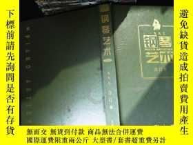 二手書博民逛書店鋼琴藝術罕見1997合訂本Y167411