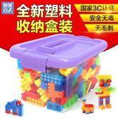 【免運】兒童積木塑料玩具3-6周歲益智男孩子1-2歲女孩寶寶拼裝拼插legao