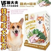 【培菓寵物48H出貨】美國VF魏大夫》特調成犬雞肉+米配方(小顆粒)-500g