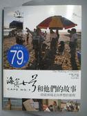 【書寶二手書T2/一般小說_WFK】海角七號和他們的故事_大塊編輯部