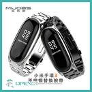 小米手環3不鏽鋼錶帶 金屬替換錶帶 三株...