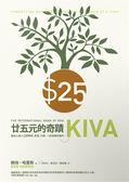 (二手書)25元的奇蹟:連結人與人之間夢想、希望、行動,一起扭轉命運的Kiva