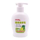 【奇奇文具】白玫瑰 環保按壓式洗手乳 250ml (48/箱)