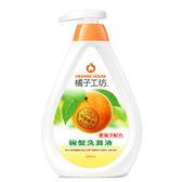 【橘子工坊】碗盤洗滌液  500ml/瓶  重油污配方  出清品