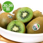 紐西蘭ZESPRI綠奇異果*1箱(30-36顆/箱)