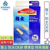 雅士 防水OK絆 OK繃 標準型 10片/盒◆德瑞健康家◆