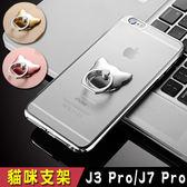 三星 J3 Pro J7 Pro 電鍍軟殼 貓咪 手機殼 支架 保護殼 軟殼 手機軟殼 支架手機殼