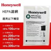 Honeywell HRF-R1 HEPA濾網 (1入) 適用HPA-100APTW/HPA-200APTW/HPA-202APTW/HPA-300APTW