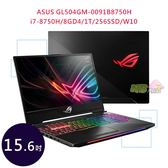ASUS GL504GM-0091B8750H 15.6吋 ◤3/6期0利率◢ 電競 筆電 (i7-8750H/8GD4/1T/256SSD/W10)