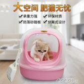 貓砂盆 貓砂盆防外濺特大號寵物貓咪廁所全封閉式除臭防臭易清理貓咪用品 coco衣巷