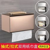 衛生紙架 紙巾盒不鏽鋼廁紙盒免打孔抽紙廁所紙巾盒浴室卷紙盒架防水