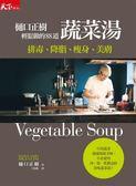 (二手書)樋口正樹輕鬆做的88道蔬菜湯:排毒、降脂、瘦身、美膚