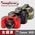 【現貨】Canon 90D 金鐘罩 金鐘套 easyCover 矽膠 防塵防摔 相機保護套 黑色 紅色 迷彩色 屮U7