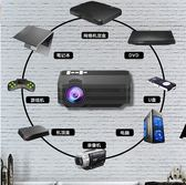 微型投影儀家用小型便攜高清辦公教學投影機手機墻YYP 傑克型男館