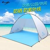 全自動速開沙灘帳篷戶外2人 遮陽棚釣魚單人雙人海邊防曬簡易帳篷 PA2179 『黑色妹妹』