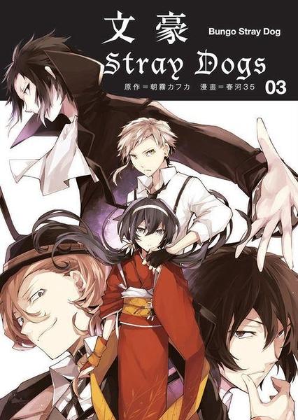 (二手書)文豪Stray Dogs(3)