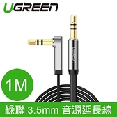 UGREEN 綠聯 3.5mm L型音源傳輸線 1m