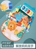 嬰兒健身架腳踏鋼琴新生嬰兒健身架器0-1歲男孩寶寶3-6-12個月益智玩具女孩 JD 寶貝計畫