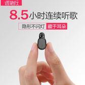 M8隱形藍牙耳機無線迷你超小蘋果掛耳式運動開車耳塞
