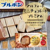 日本 Bourbon 北日本 迷你帆船榛果巧克力餅乾 59g 榛果巧克力 巧克力 榛果 帆船巧克力 帆船餅乾