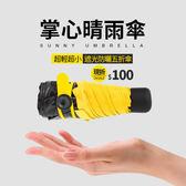 (現貨-粉)PUFII-晴雨傘 超輕量防曬抗UV馬卡龍色系迷你兩用摺疊晴雨傘3色0720現+預 夏【CP13134】