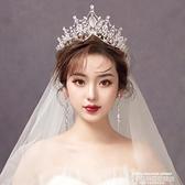 皇冠 皇冠頭飾新娘三件套頭紗大氣森系超仙婚紗王冠生日秀禾中式結婚女 萊俐亞