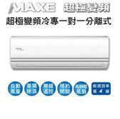 【YUDA悠達集團】1噸3-5坪MAXE萬士益超極變頻分離式冷氣MAS-28MV5東元/冰點/三洋 一對一 單冷系列