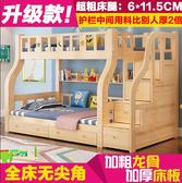 上下鋪子母床 上下鋪木床雙層床成人實木兒童床上下床雙人床高低床母子床子母床igo 傾城小鋪