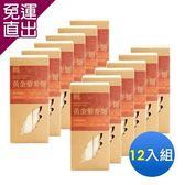 藜美麥 600g百分百黃金藜麥麵(8束/盒)(12盒)【免運直出】