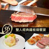 【Oui 56 法式鐵板燒】雙人經典鐵板燒饗宴(活動)