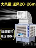 普林勒仕行動冷風機工業水冷空調大型工廠房商用環保空調制冷風扇 WD 小時光生活館