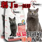 四個工作天出貨除了缺貨》新包裝瑪丁》第一優鮮成貓低過敏雞肉-5.44kg