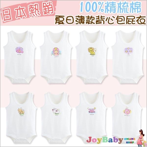 包屁衣無袖連身睡衣-日本暢銷精梳棉星座家居服-JoyBaby