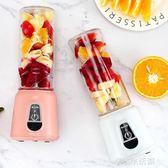 充電榨汁杯電動便攜式小型 迷你隨身玻璃水果原汁機網紅-享家生活館