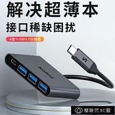 轉接頭 Type-C轉USB3.0擴展塢適用于蘋果Macbook小米華為手機電腦