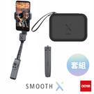 【Zhiyun 智雲】Smooth X 雙軸穩定器 折疊手持穩定器 可當自拍棒 自拍神器 灰色 套組 公司貨