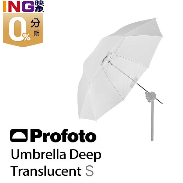 Profoto S號 淺款 透射傘 100973 85cm Umbrella Shallow Translucent S 透光傘 佑晟公司貨
